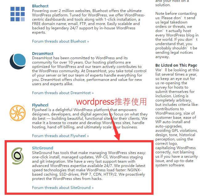siteground被wordpress推荐