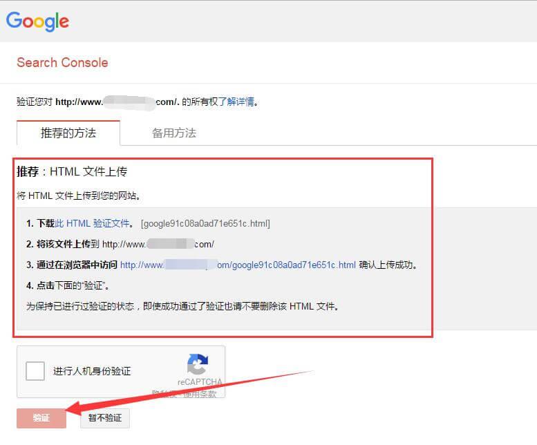 google search console HTML