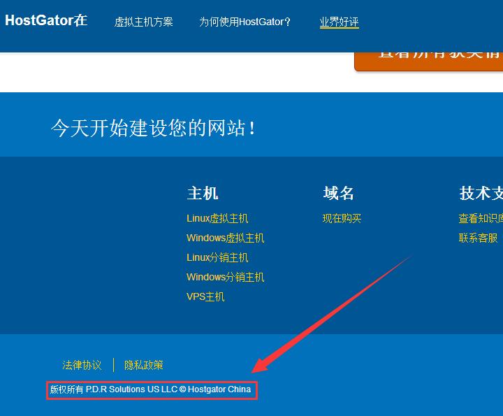 hostgator版权信息