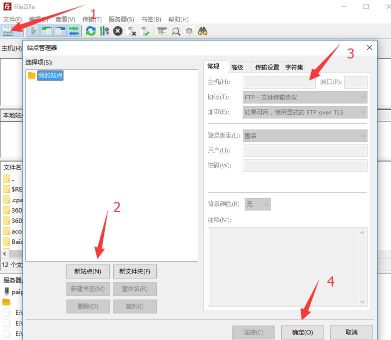 FileZilla新建账户