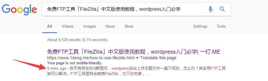 Google已收录