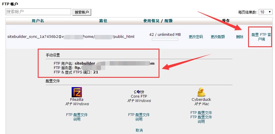 siteground 的默认FTP账号