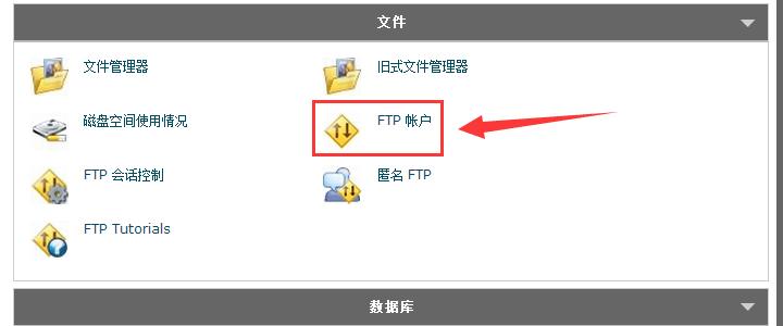siteground 的FTP账户