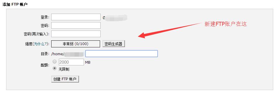 siteground 创建新FTP 账号