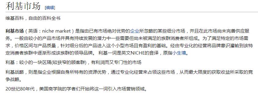 利基市场维基百科