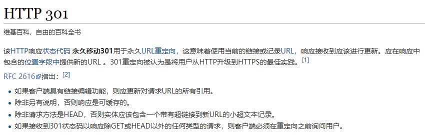 301重定向维基百科解释
