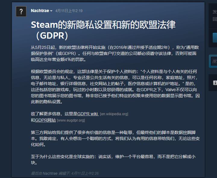 steam GDPR法律说明
