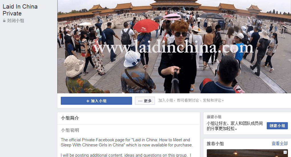 laid in china fb