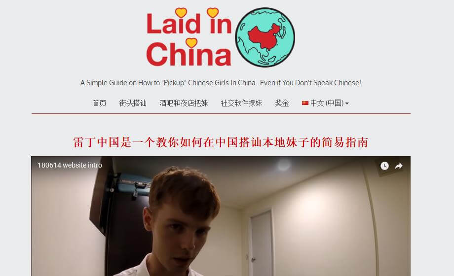 laid in china homepage