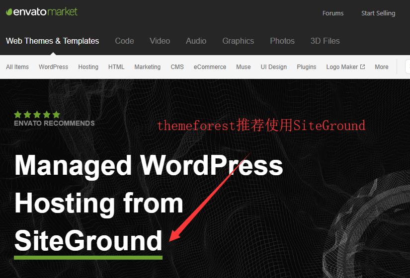 themeforest推荐使用SiteGround
