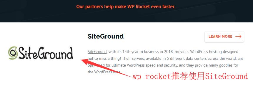 wprocket推荐使用siteground