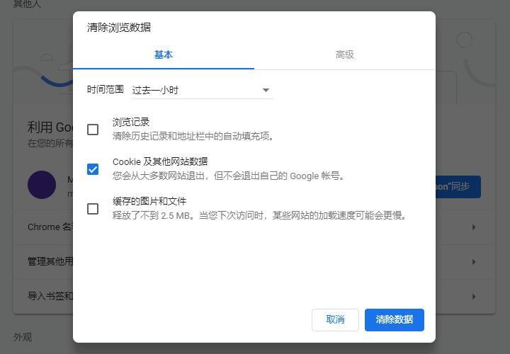 chrome浏览器缓存清除第二步