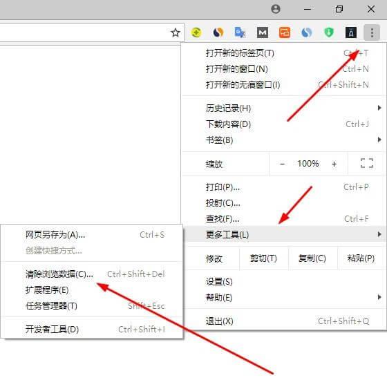 chrome浏览器缓存清除第一步