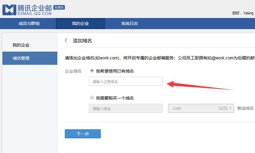 腾讯企业邮箱域名