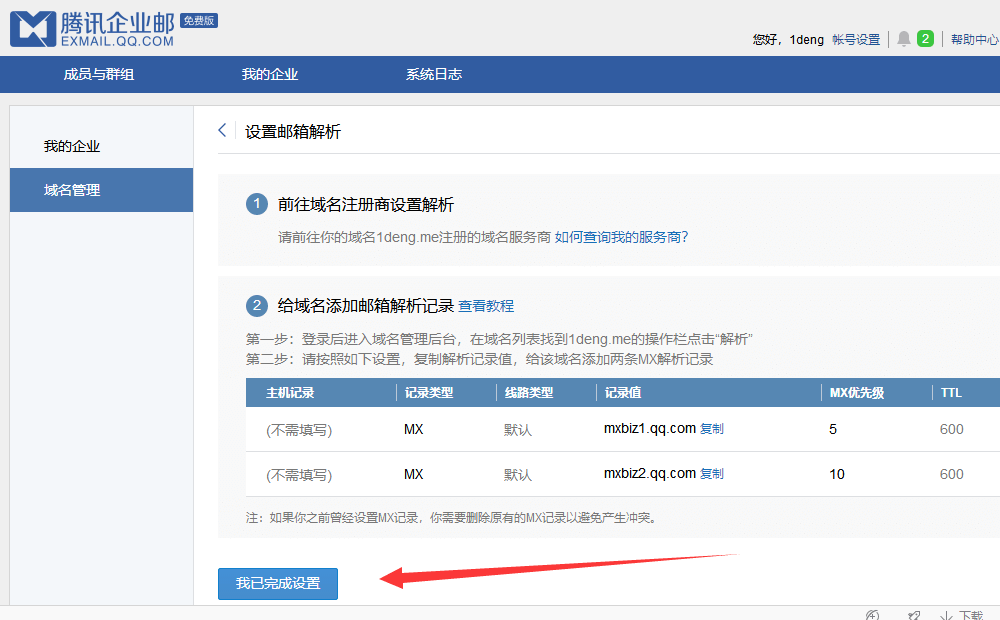 腾讯企业邮箱MX记录设置完成
