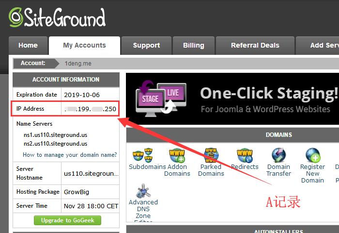 siteground的IP