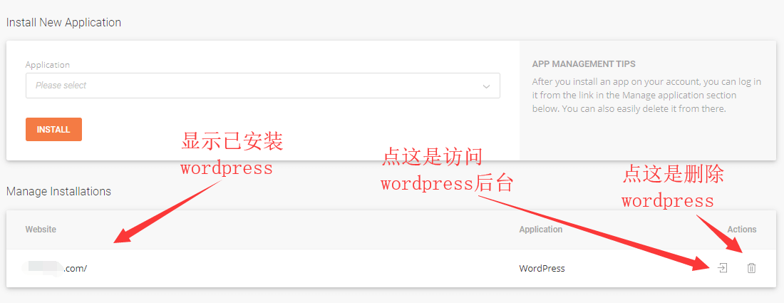wordpress访问和删除
