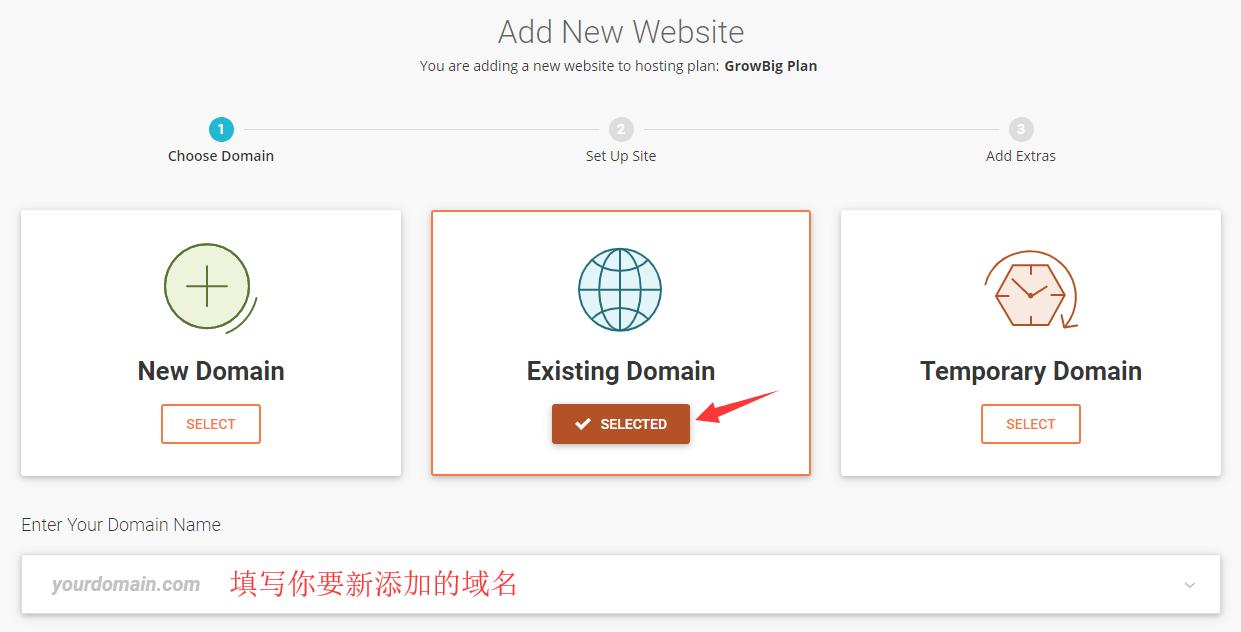 填写新域名