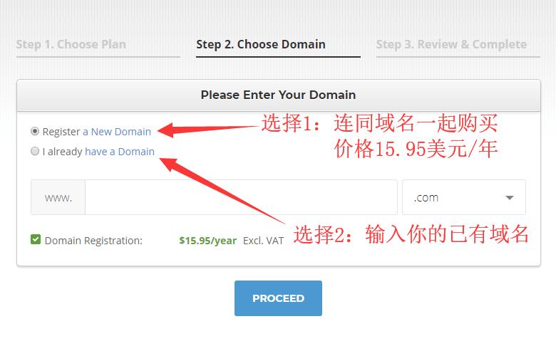 连同域名一起购买或填已有域名