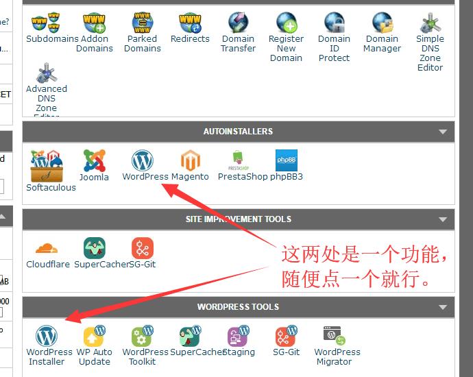 siteground cpanel wordpress安装