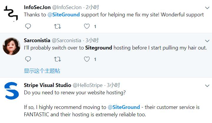 siteground在twitter上的评论