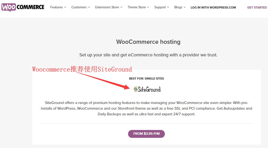 woocommerce推荐使用siteground