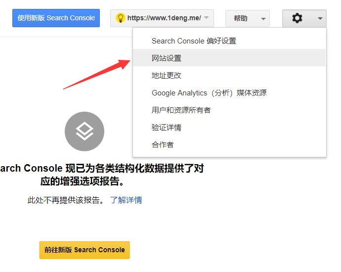 首选域谷歌站长工具