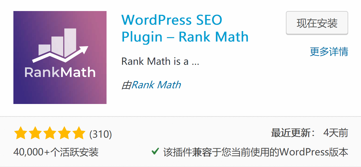 rank math SEO插件