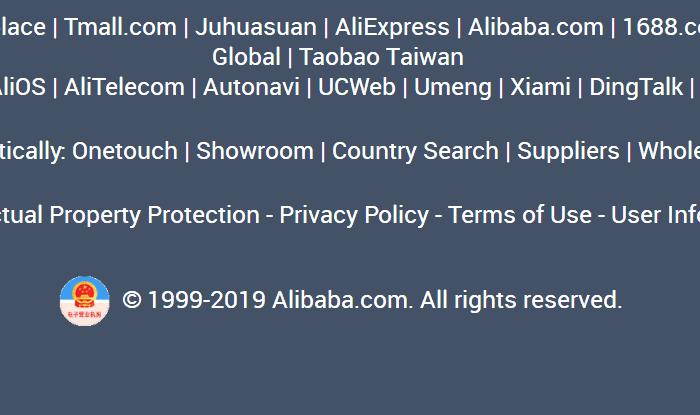 alibaba版权信息