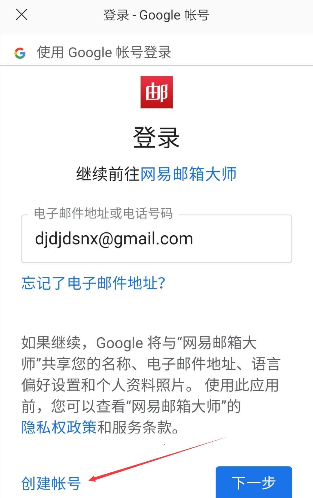 创建Gmail账号