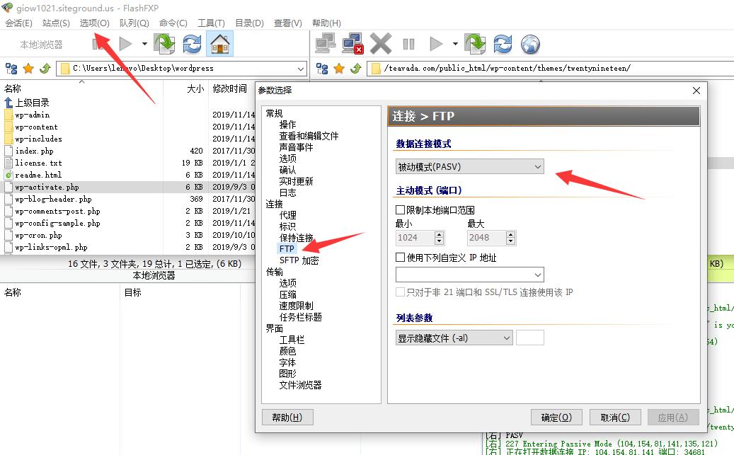 Flashfxp主被动模式切换