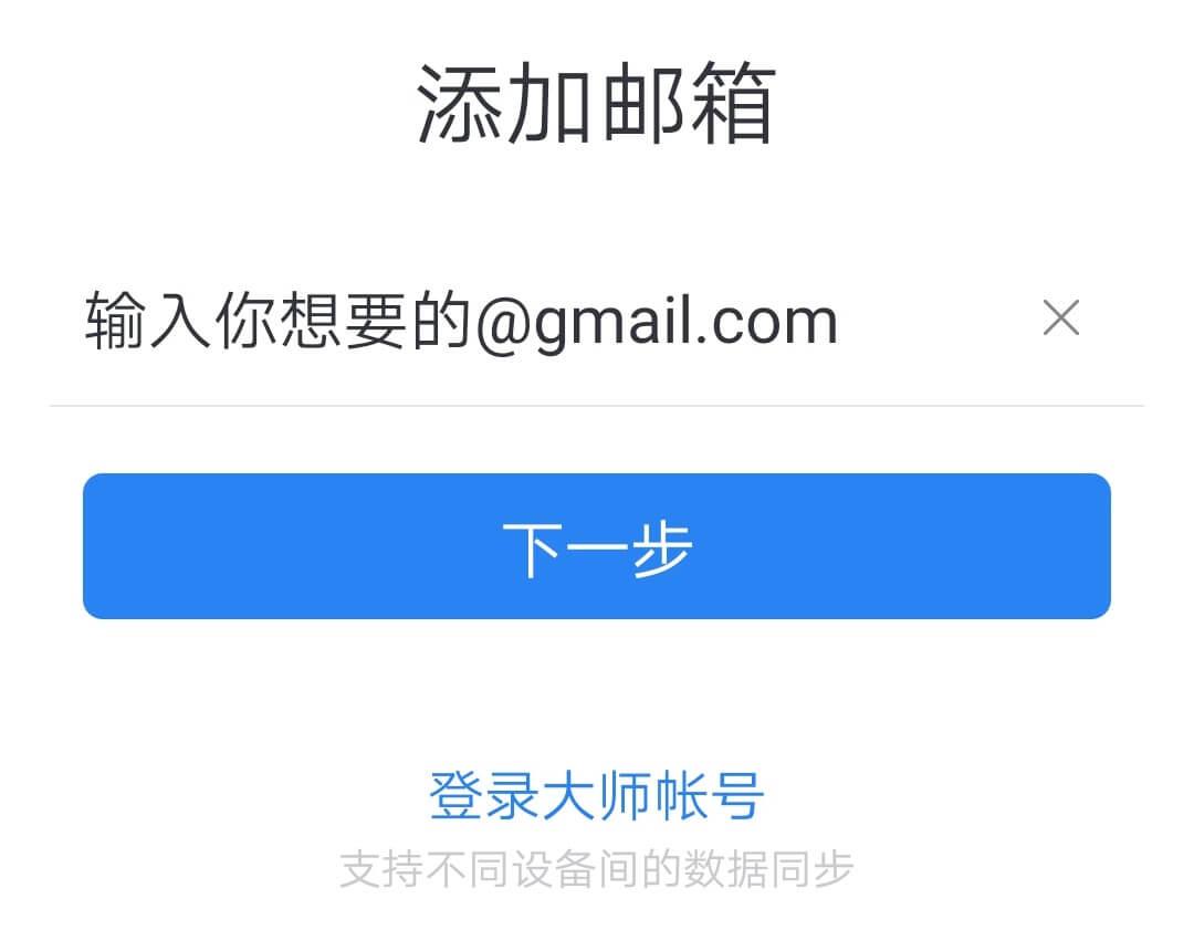 输入Gmail邮箱名