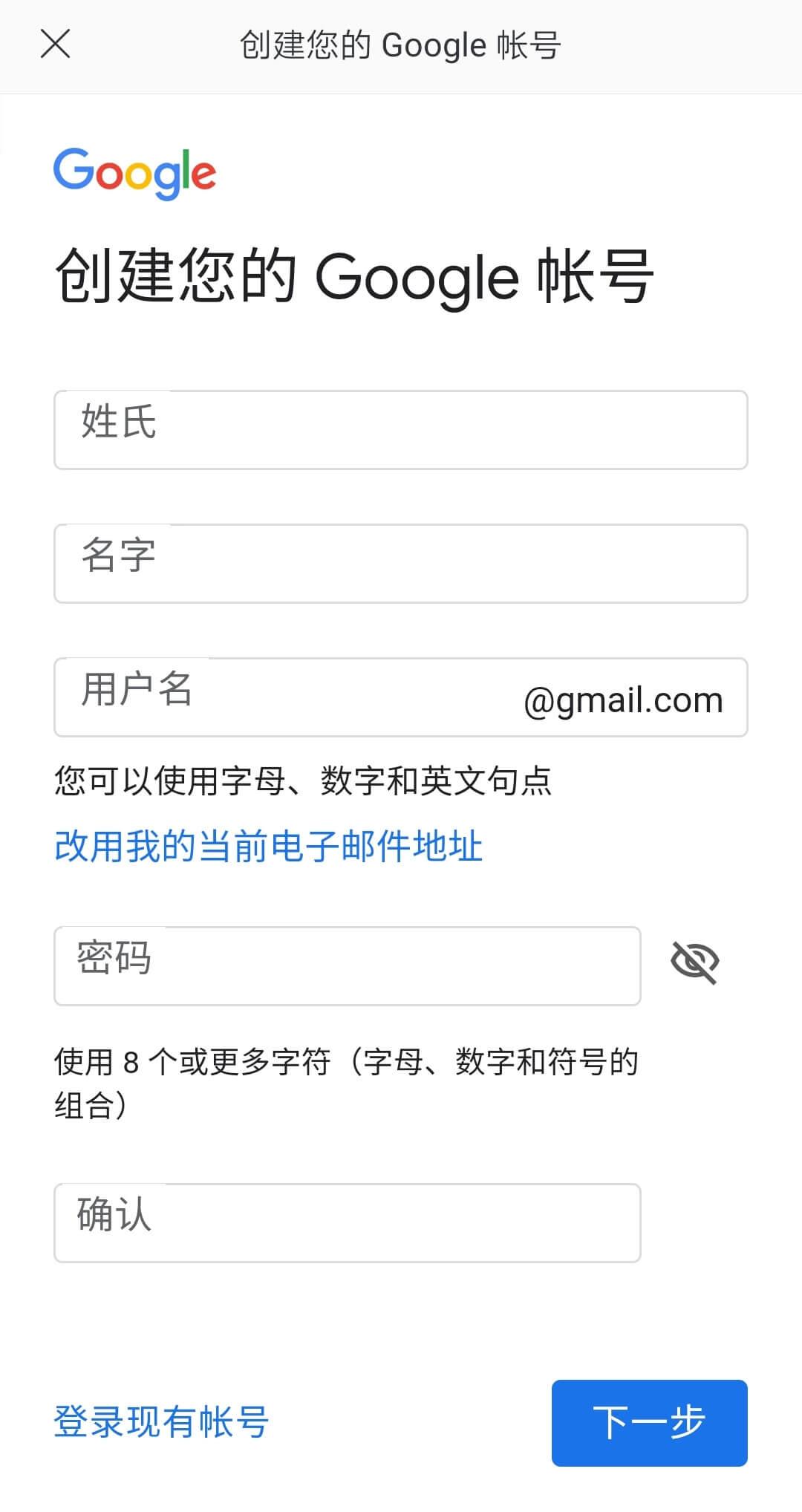 填写gmail注册信息