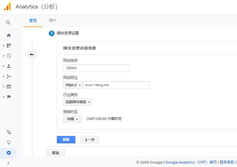 添加网站域名