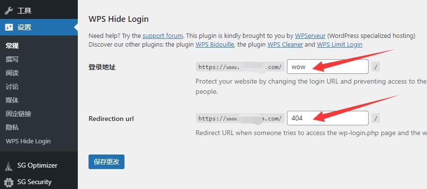wps hide login set