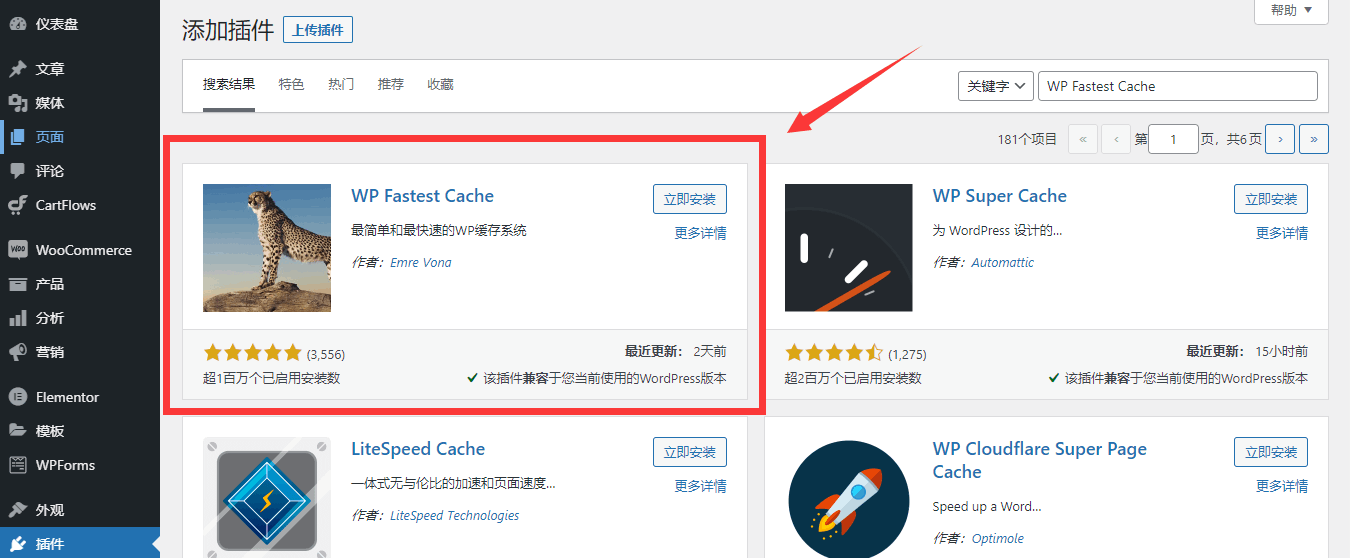 WP Fastest Cache安装